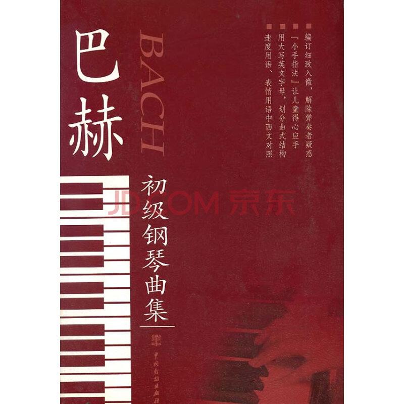 瑞东正版音乐书 钢琴教材 巴赫初级钢琴曲集