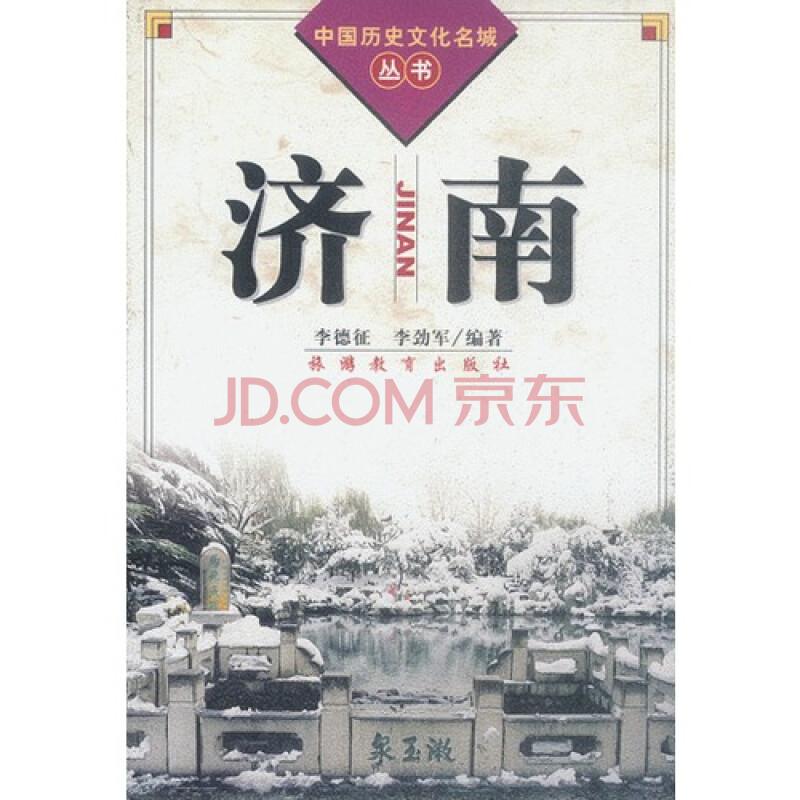 济南( 下) 李德征,李劲军9787563710010旅游教育出版社