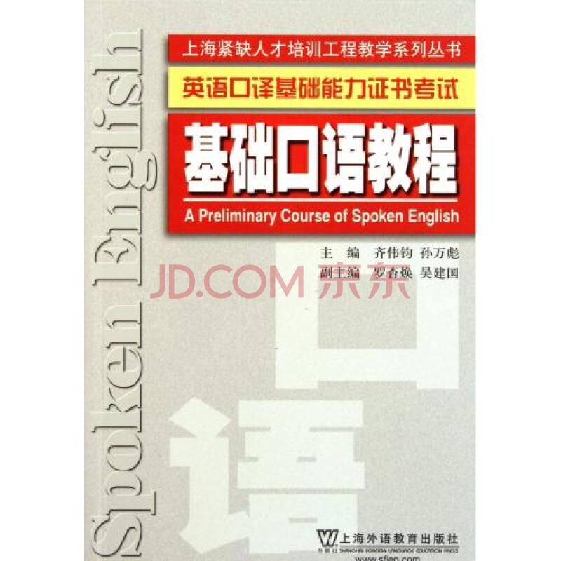 基础口语教程(英语口译基础能力证书考试)\/上海