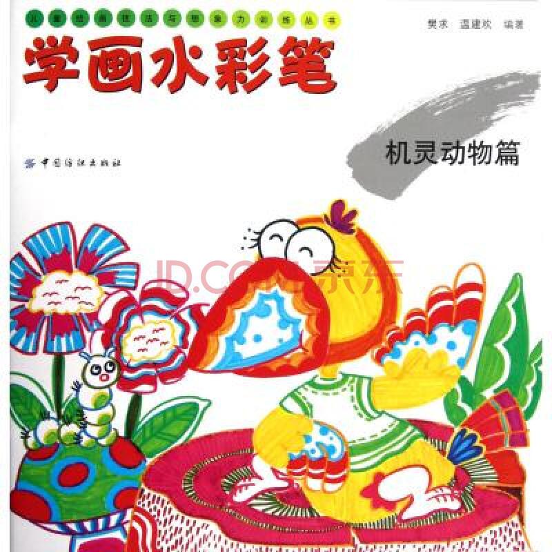 学画水彩笔机灵动物篇/儿童绘画技法与想象力训练丛书