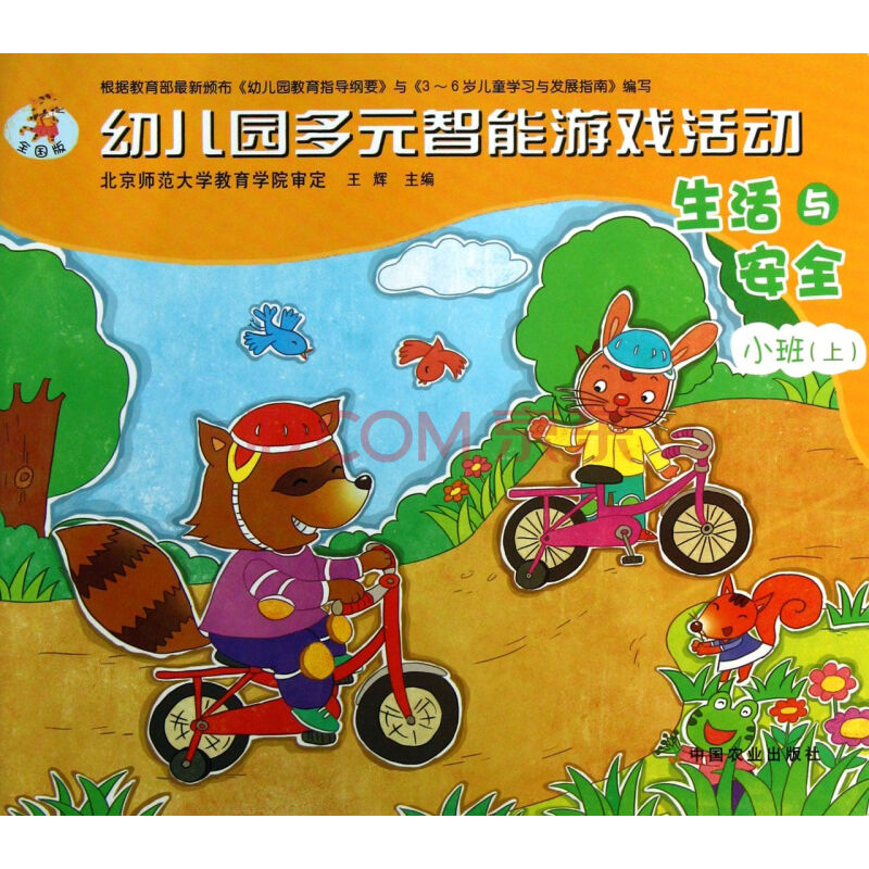生活与安全(小班上)/幼儿园多元智能游戏活动