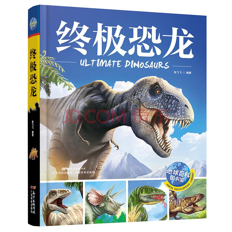 地球百科图书馆-恐龙彩图版 青少年儿童百科全书史前恐龙怪兽动物世界