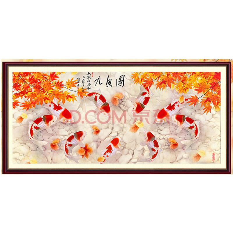 安礼轩客厅圆钻九鱼图系列点贴十字绣大幅 200*88/贴鱼和枫叶图片