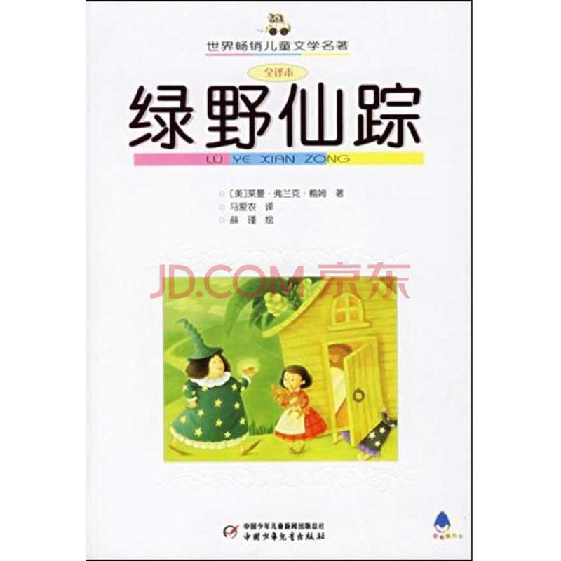童书籍封面论+�_鲍姆 著作 少儿艺术(新)少儿 新华书店正版图书籍 中国少年儿童出版