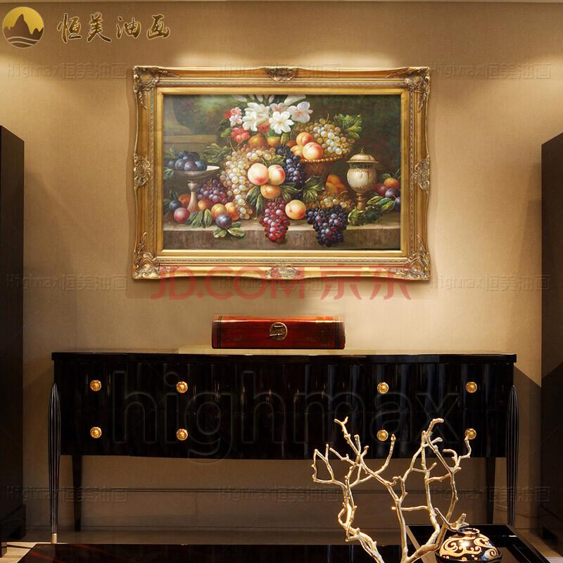 恒美 欧式手绘油画古典静物水果别墅客厅餐厅玄关壁画