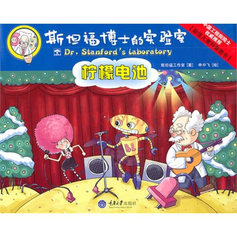 柠檬电池 斯坦福工作室著9787562459286重庆大学出版社