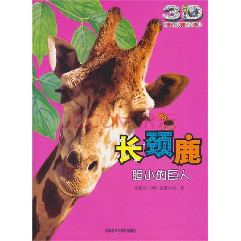 动物星球3d科普书-长颈鹿 胆小的巨人(附赠品)
