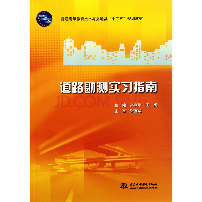 【道路勘测设计生产实习报告】