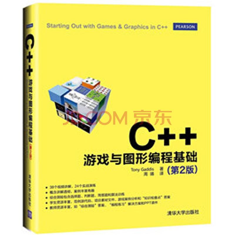 c  游戏与图形编程基础 第2版 游戏编程教程书籍