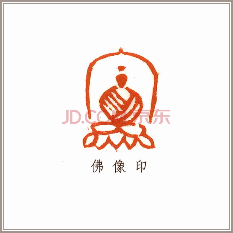 【西泠印社】林尔刻 寿山石《佛像》 闲章 印章藏书章图片