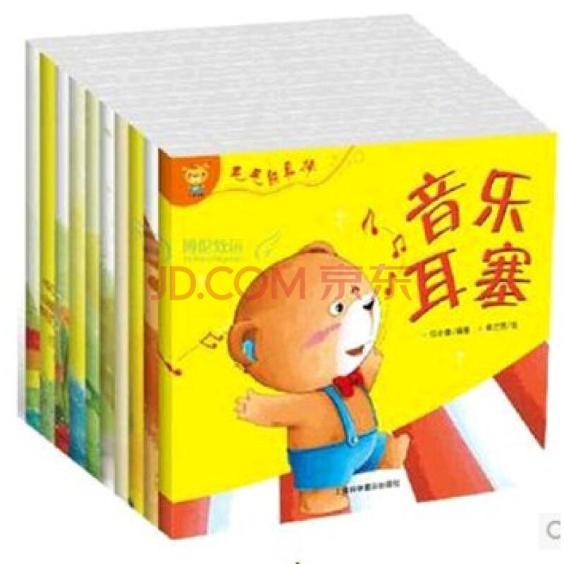 绘本漫画小熊乐童毛毛熊真棒宝宝幼儿园漫画看耽美漫画经典软件可以的图片