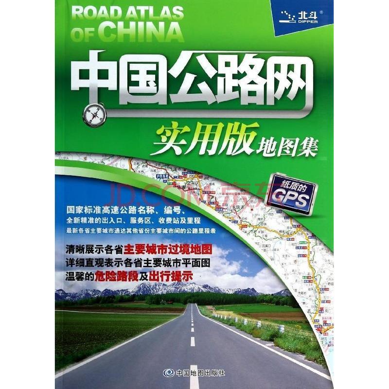 中国公路网实用版地图集