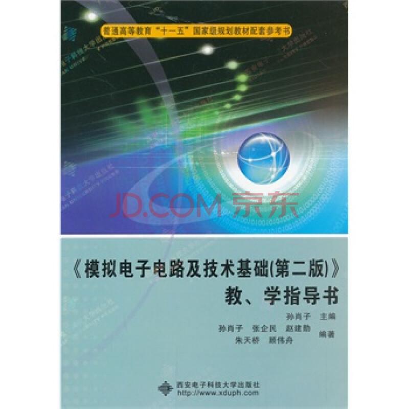 《模拟电子电路及技术基础(第二版)》教,学指导书
