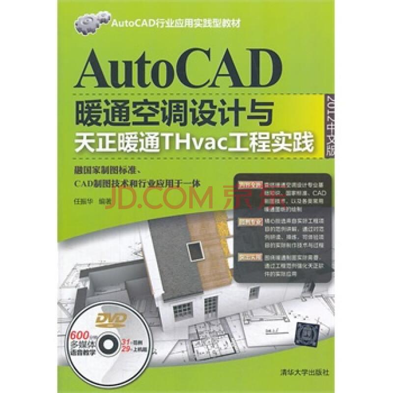 AutoCAD暖通空调设计与天正暖通THvac房屋实工程设计的建筑面积如何计算图片
