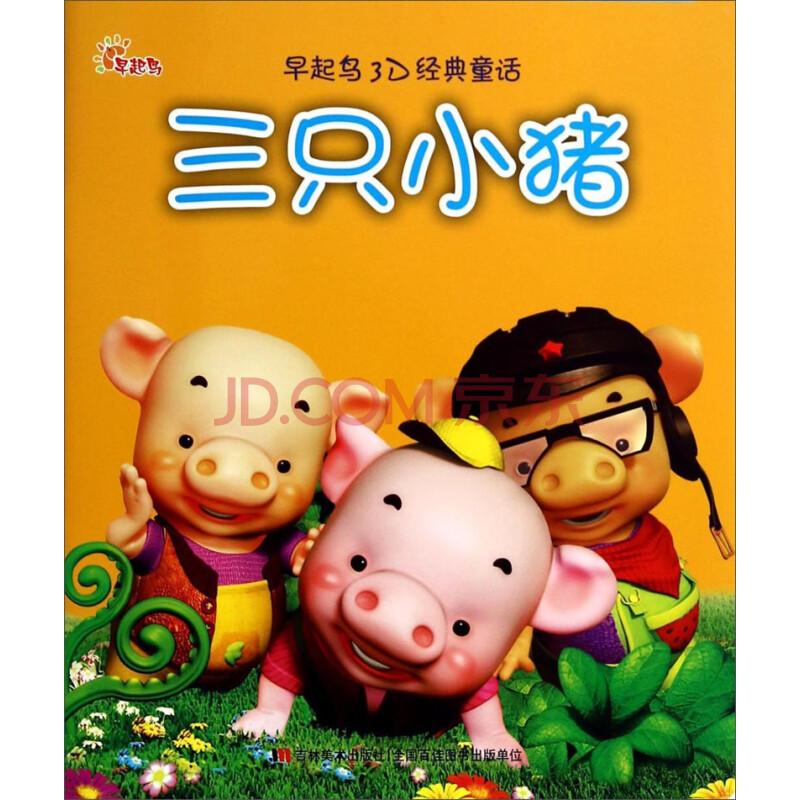 早起鸟3d经典童话:三只小猪图片