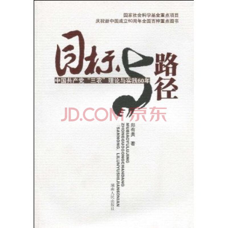 目标与路径:中国共产党三农理论与实践60年