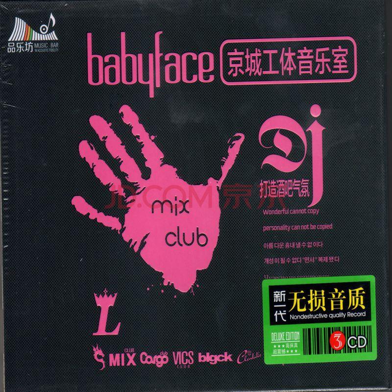 北京工体京城音乐夜店酒吧舞曲dj慢摇电音重低音汽车图片