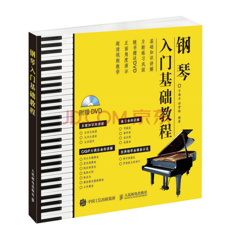 《钢琴入门基础教程 初级基础入门视频教程光盘初学图片