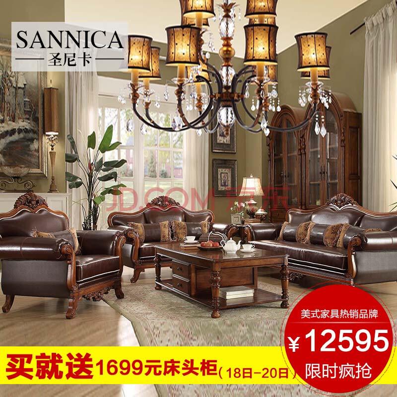 美式古典实木真皮沙发欧式休闲客厅沙发组合8019a林氏木业顾家全友图片