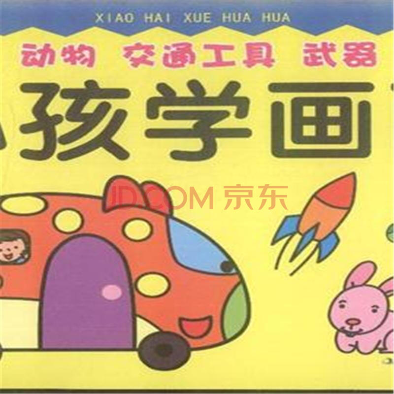 少儿 美术/书法 动物 交通工具 无欺-小孩学画画-1  商品编号