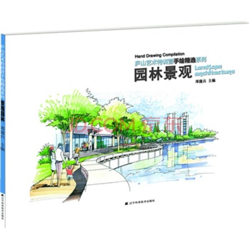 庐山艺术特训营手绘精选系列:园林景观