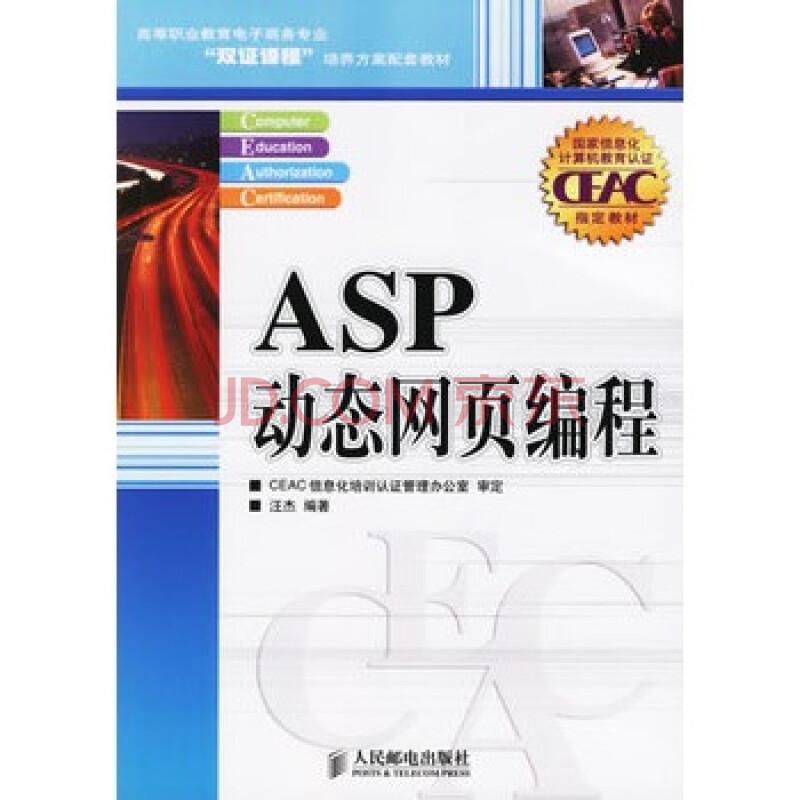 《asp动态网页编程》 汪杰著,人民邮电出版社