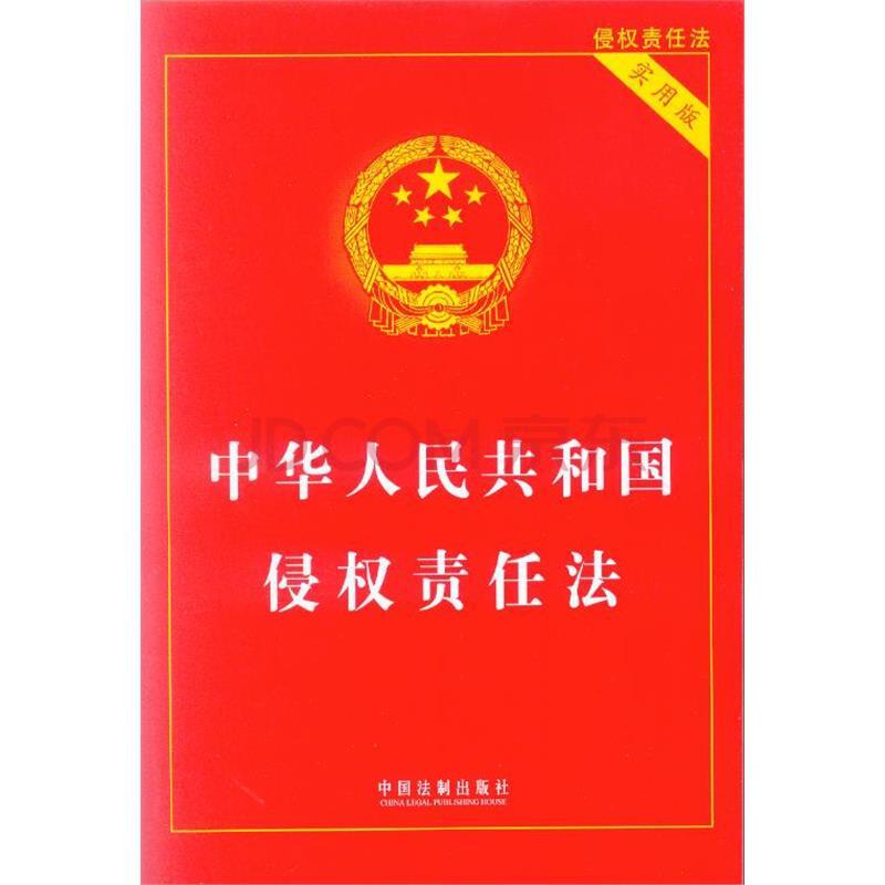 【中华人民共和国侵权责任法】