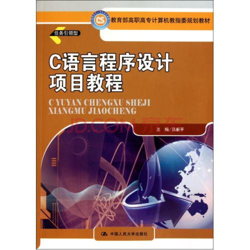 c语言程序设计项目教程教育部高职高专计算机教指委规划教材