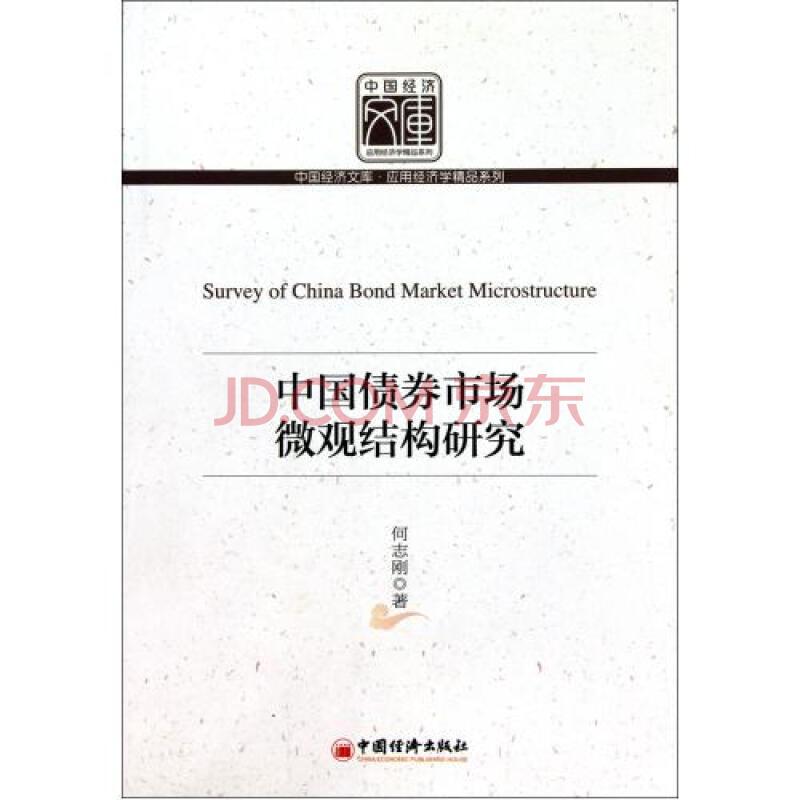 中国债券市场微观结构研究/应用经济学精品系列/中国经济文库