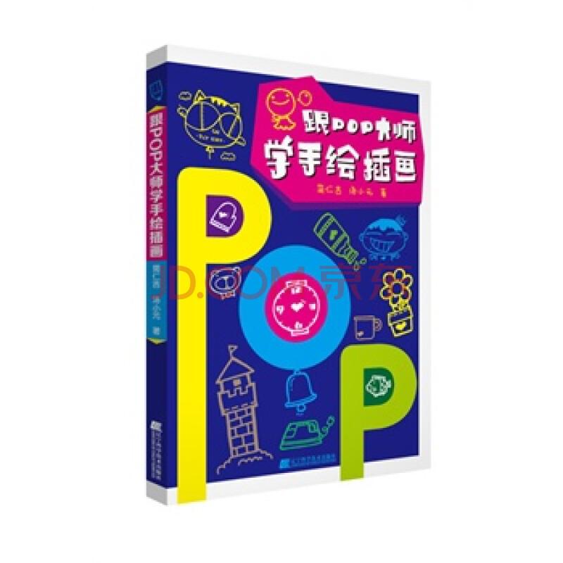 跟pop大师学手绘插画 简仁吉