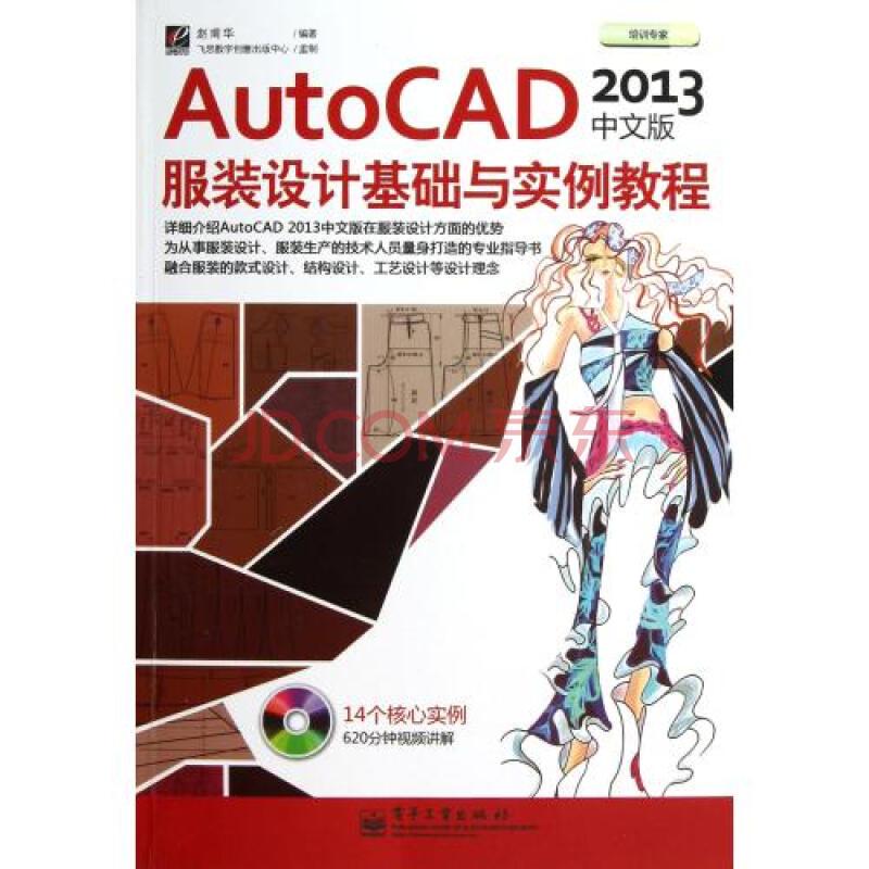 AutoCAD2013中文版服装设计实例与基础教程cadv实例垂直图片