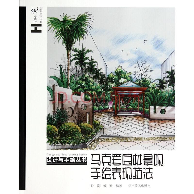 马克笔园林景观手绘表现技法/设计与手绘丛书 钟岚傅昕 9787531460237