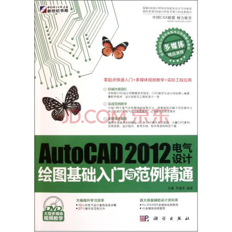 AutoCAD2012电气设计规划总图入门与范例精基础绘图cad
