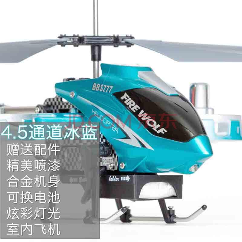 遥控飞机 直升飞机直升机航模儿童玩具 4.