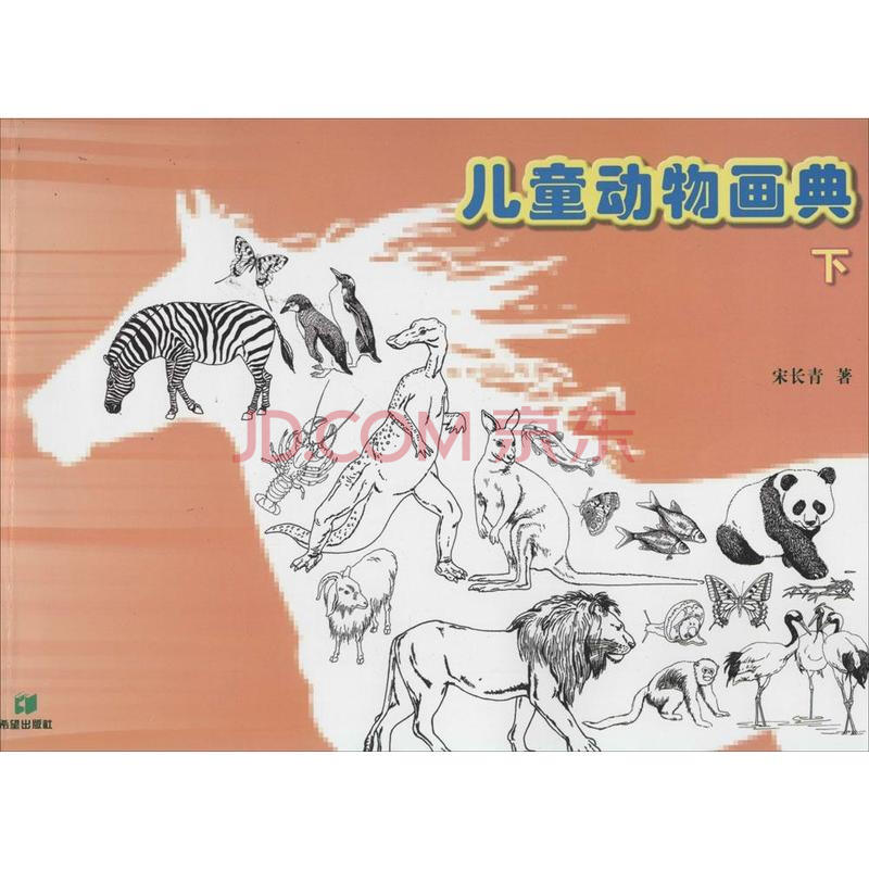 儿童动物画典(下)