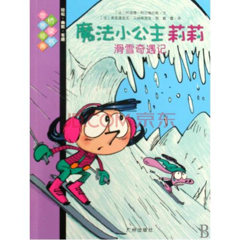 滑雪奇遇记/魔法小公主莉莉图片 京东商城