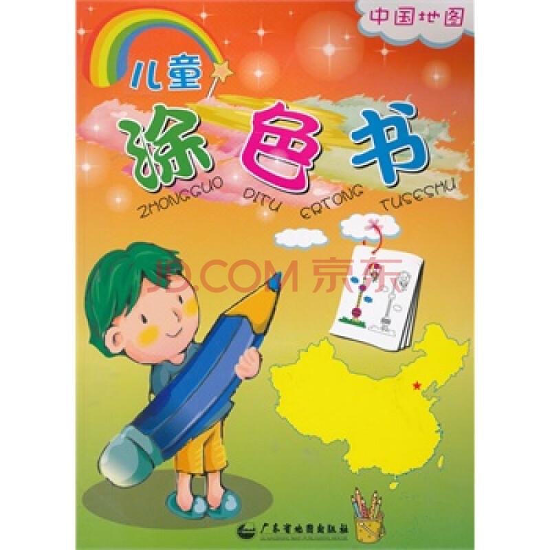 中国地图儿童涂色书