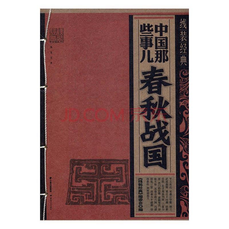 中国那些事儿:春秋战国 历史 书籍图片