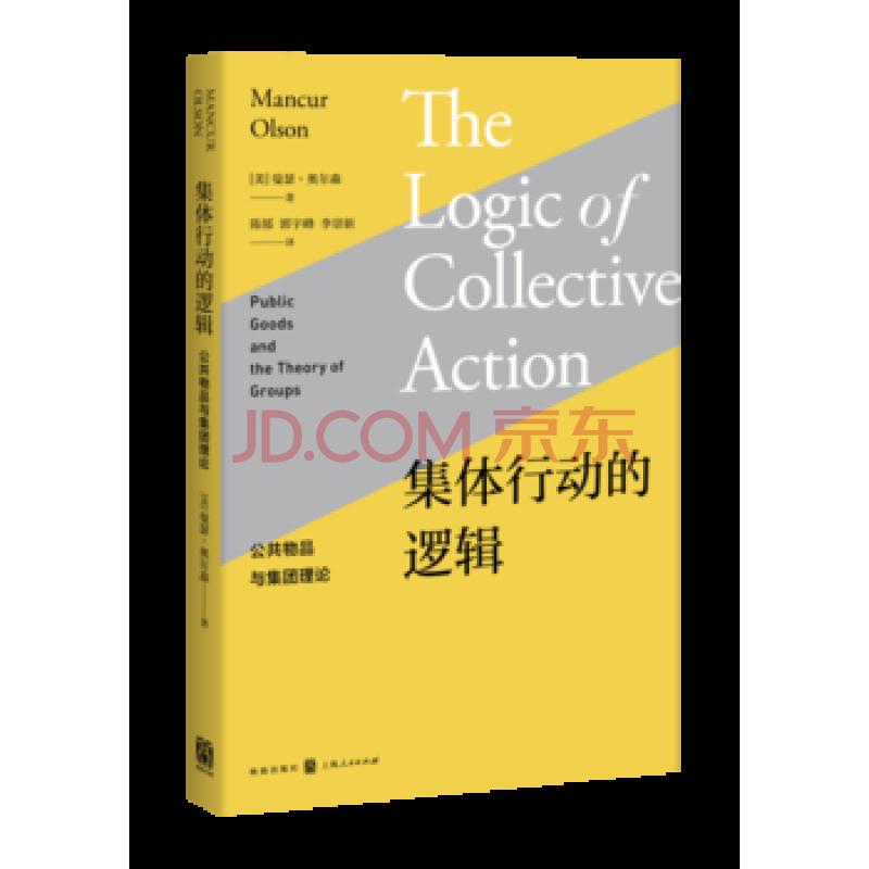 集体行动的逻辑——公共物品与集团理论 曼瑟·奥尔森,陈郁 格致出版图片
