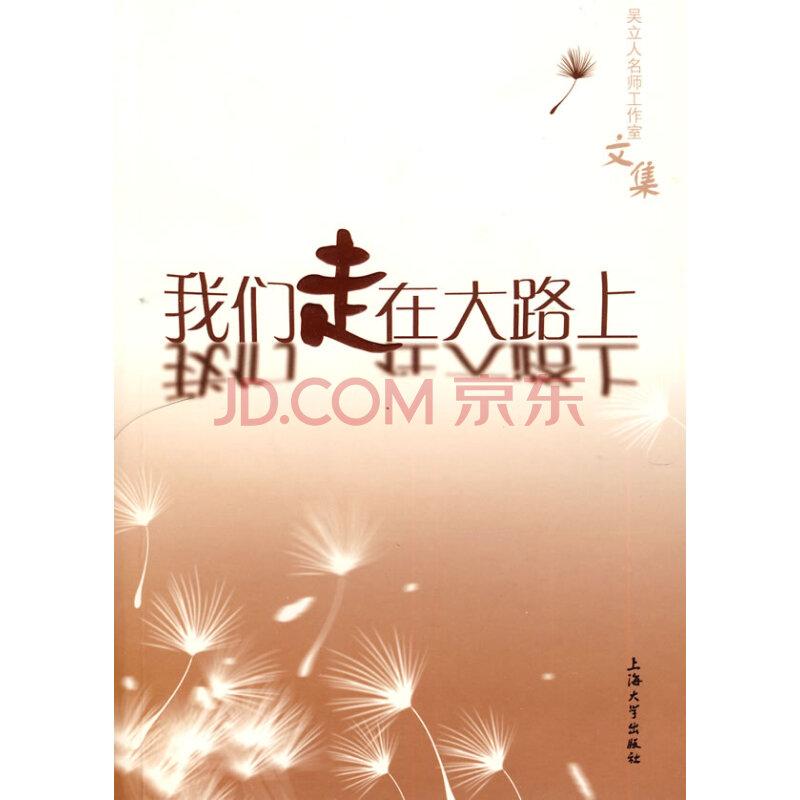 我们走在大路上 9787811186024 上海大学出版社
