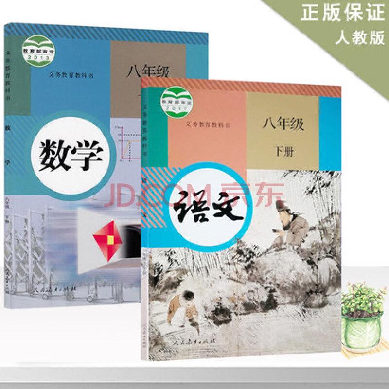 八年级下册语文数学书课本全套2二本人教版初二下册数学语文 教材教科图片
