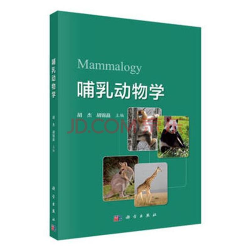 大中专教材教辅 大学教材 哺乳动物学 大中专教材教辅 书籍