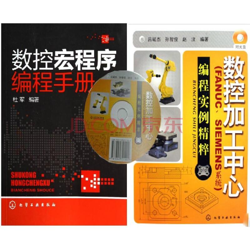 数控宏编程手册
