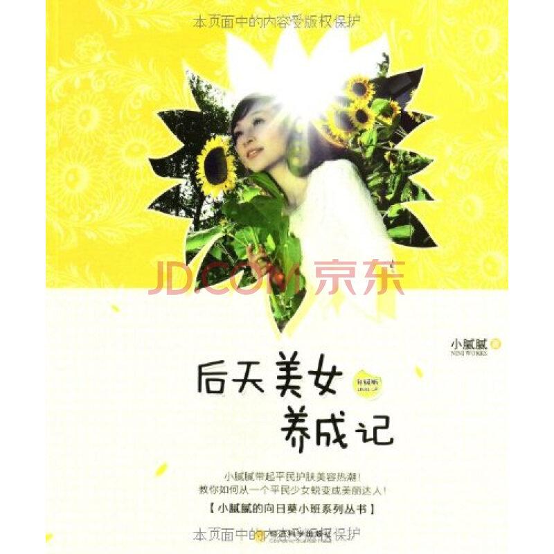 小腻腻的向日葵小班系列丛书:后天美女养成记