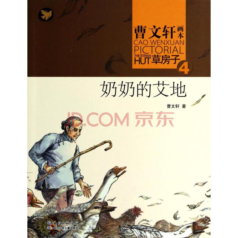 曹文轩画本草房子4--奶奶的艾地