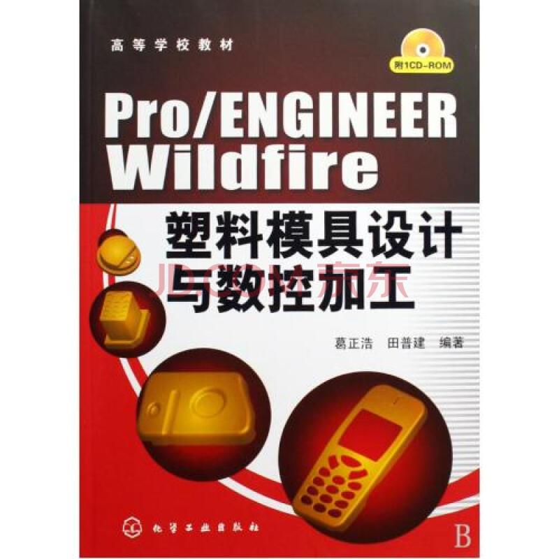 Pro\ENGINEERWildfire塑料模具v足疗与足疗加杭州数控店装修设计图片