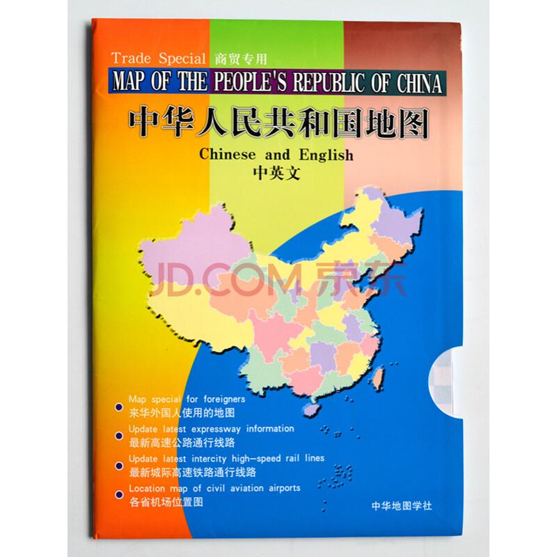 中国地图中英文贴图 2014新版