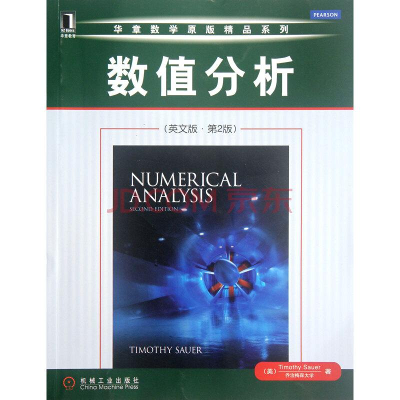 数值分析(英文版第2版)\/华章数学原版精品系列
