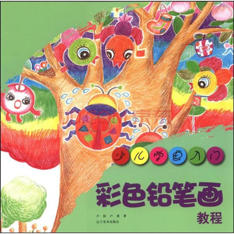 少儿学画入门--彩色铅笔画教程|4161964
