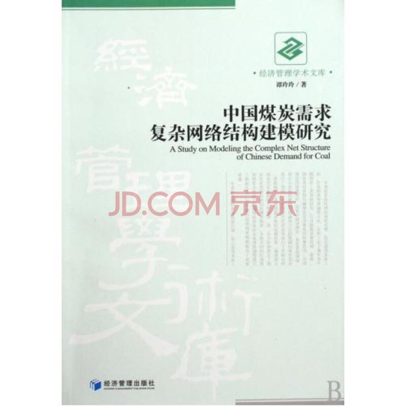 中国煤炭需求复杂网络结构建模研究/经济管理学术文库
